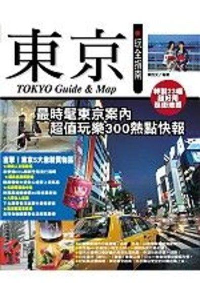 東京玩全指南