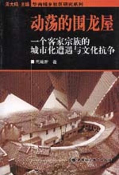 动荡的围龙屋(一个客家宗族的城市化遭遇与文化抗争)