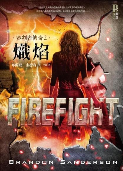 審判者傳奇2:熾焰
