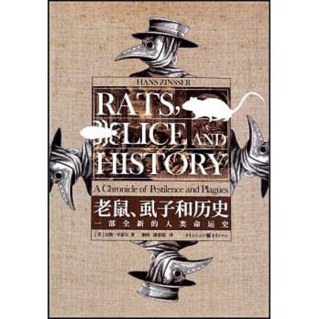 老鼠、虱子和歷史