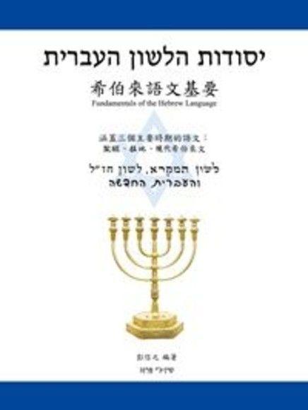 希伯來語文基要