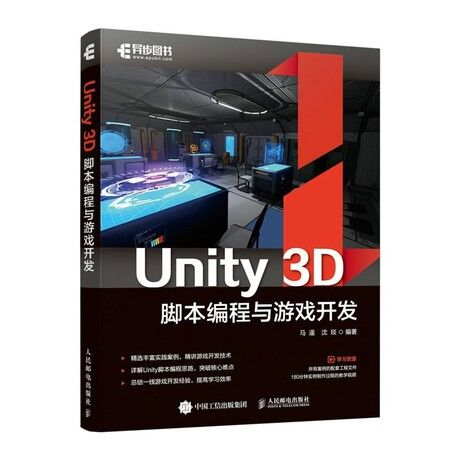 Unity 3D 腳本編程與游戲開發