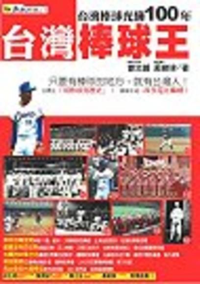 台灣棒球王