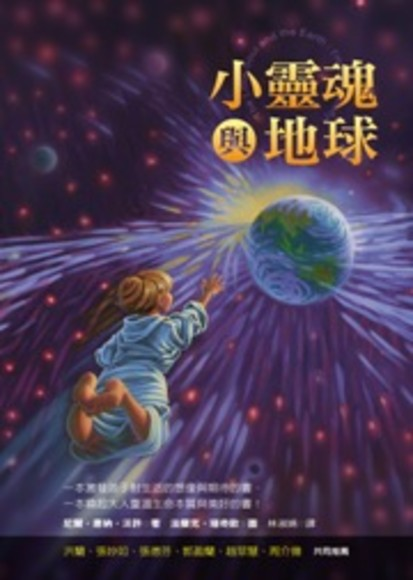 小靈魂與地球(平裝)