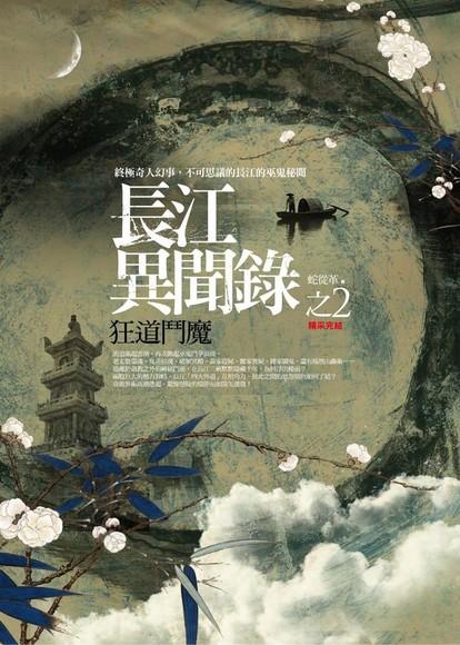 長江異聞錄. 2, 狂道鬥魔