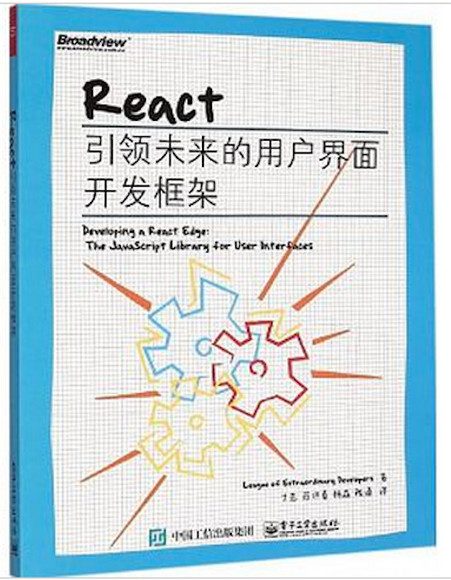 React:引領未來的用戶界面開發框架