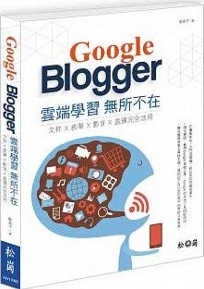 Google Blogger雲端學習無所不在:文件、表單、影音、直播完全活用