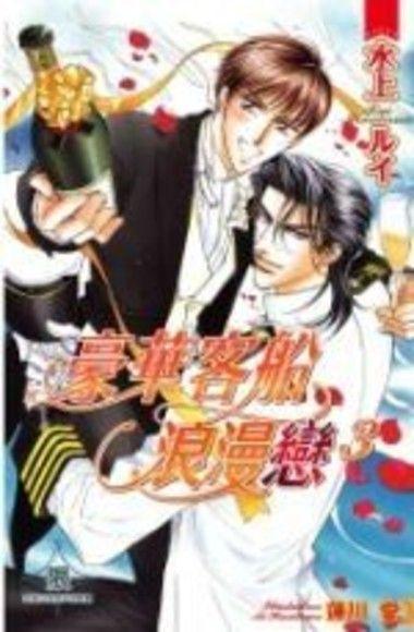 豪華客船浪漫戀 3