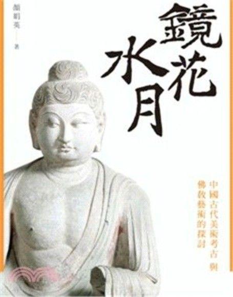 鏡花水月: 中國古代美術考古與佛教藝術的探討