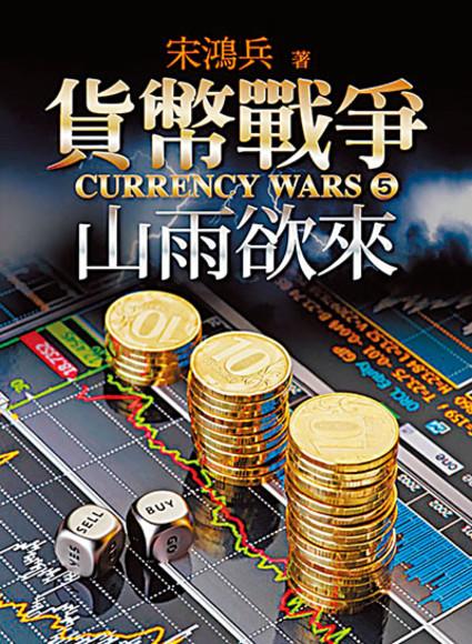 貨幣戰爭5