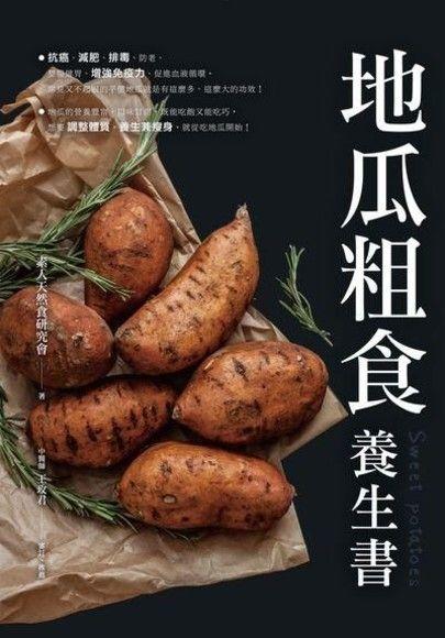 地瓜粗食養生書