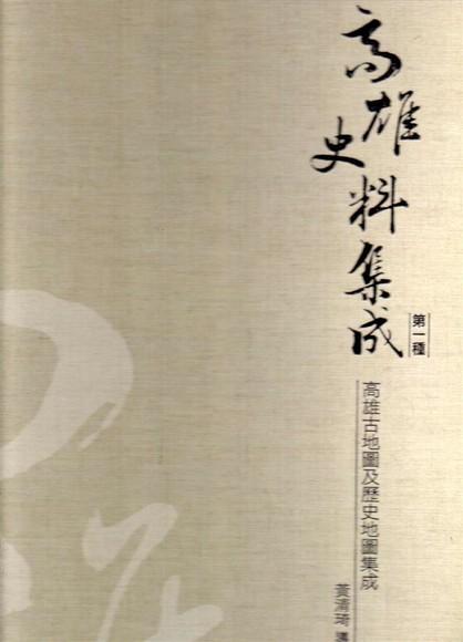 高雄史料集成.第一種:高雄古地圖及歷史地圖集成(大活頁本)