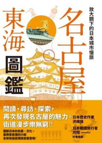 放大鏡下的日本城市慢旅:名古屋東海圖鑑