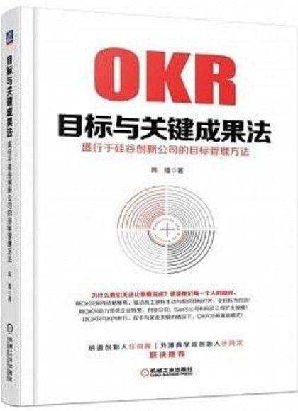 OKR目標與關鍵成果法