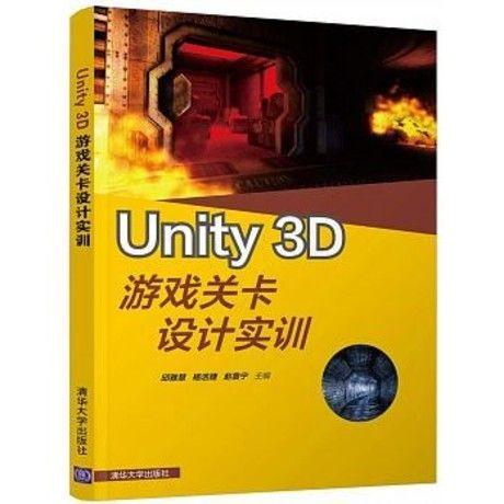 Unity 3D遊戲關卡設計實訓