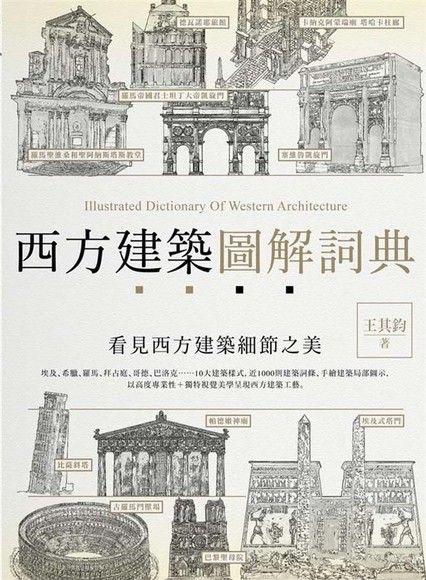 西方建築圖解詞典
