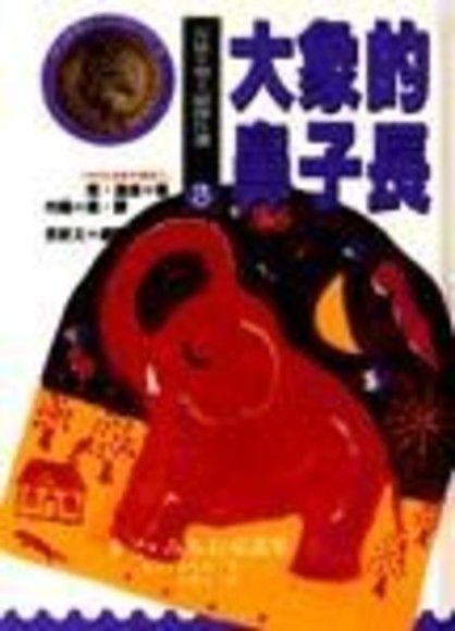大象的鼻子長