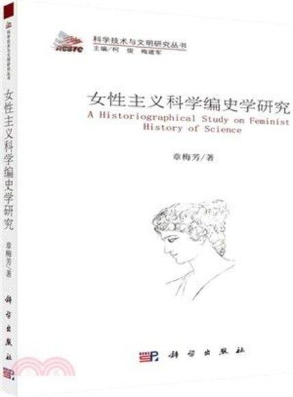 女性主義科學編史學研究