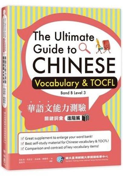 華語文能力測驗關鍵詞彙