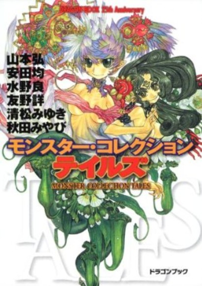 DRAGON BOOK 25th Anniversary  モンスター・コレクション テイルズ