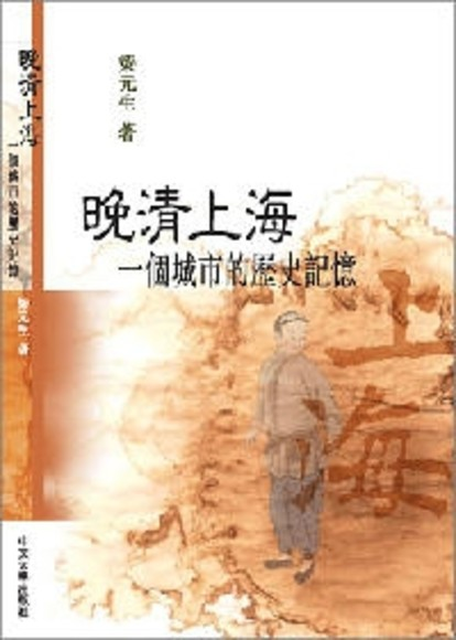晚清上海:一個城市的歷史記憶