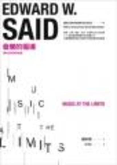 音樂的極境(單書版)