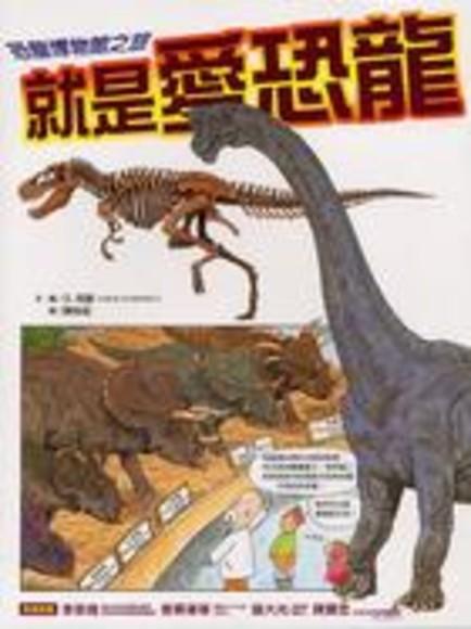 就是愛恐龍-恐龍博物館之旅(精裝)