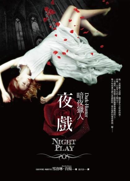 夜戲 Night Play