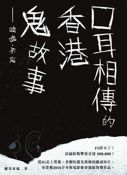 口耳相傳的香港鬼故事──唸唸不忘