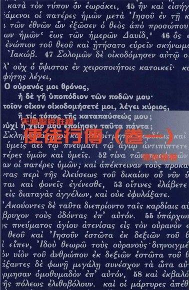 使徒行傳(卷一)