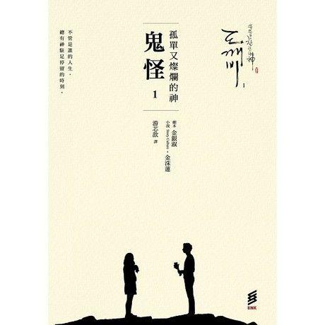 孤單又燦爛的神‧Dokebi(「鬼怪」小說1、2)