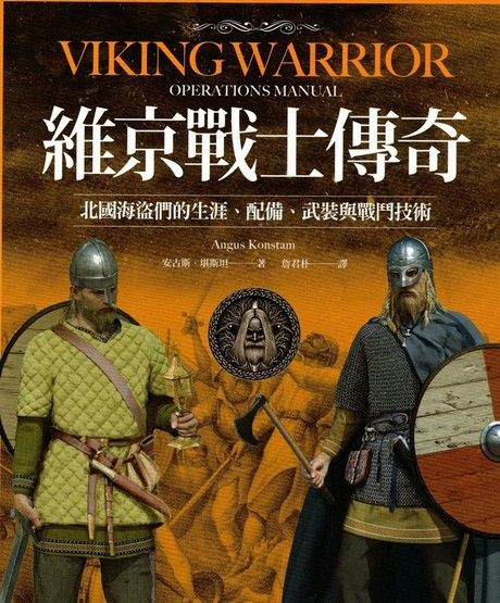 維京戰士傳奇:北國海盜們的生涯、配備、武裝與戰鬥技術