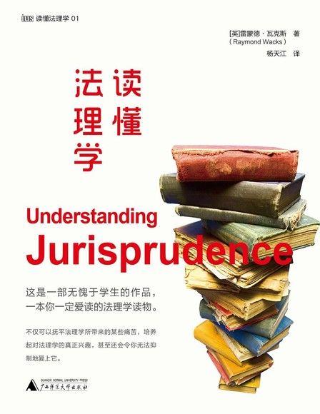 讀懂法理學
