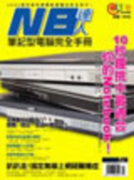 NB達人筆記型電腦完全手冊