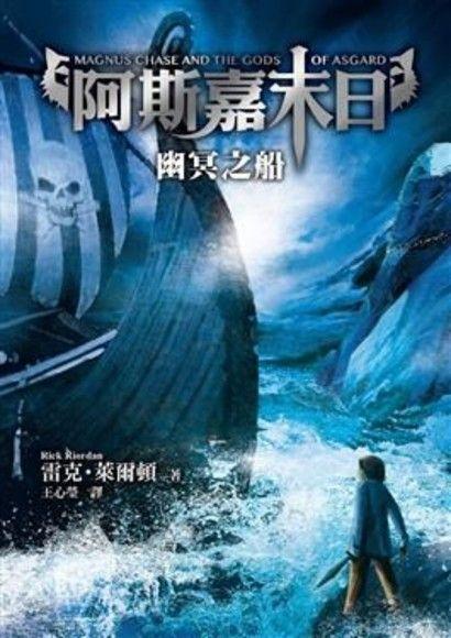 阿斯嘉末日 3: 幽冥之船