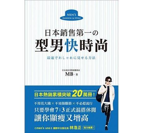 日本銷售第一的型男快時尚:日本頂尖男裝採購專家教你,只要學會7:3正式混搭休閒,讓你顯瘦又增高,不用花大錢、不須傷腦筋、不必趕流行!