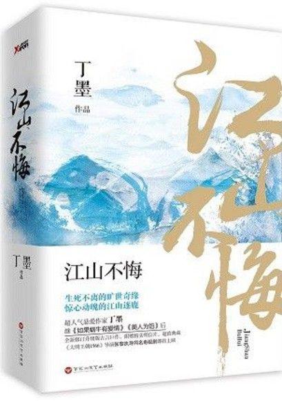 江山不悔 (全二冊)