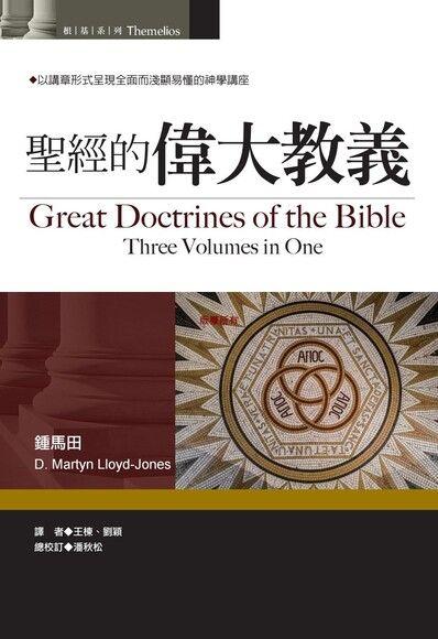聖經的偉大教義