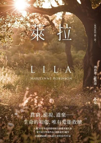 基列系列 III: 萊拉