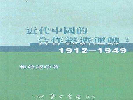 近代中國的合作經濟運動