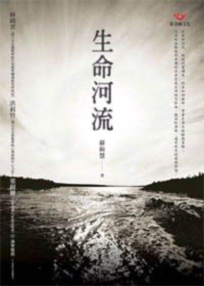 生命河流(平裝)