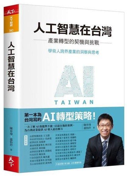 人工智慧在台灣