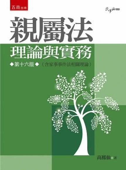 親屬法:理論與實務(16版)