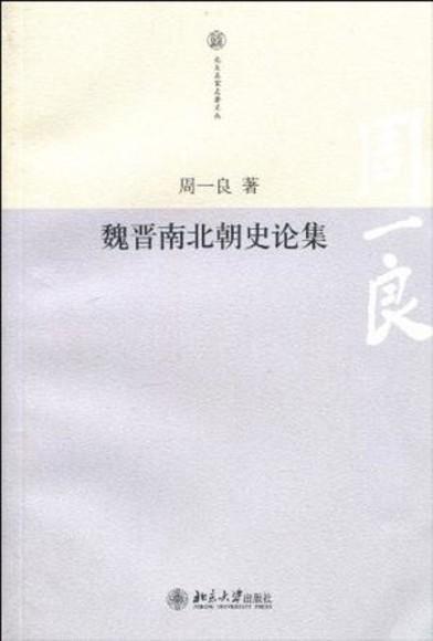魏晉南北朝史論集