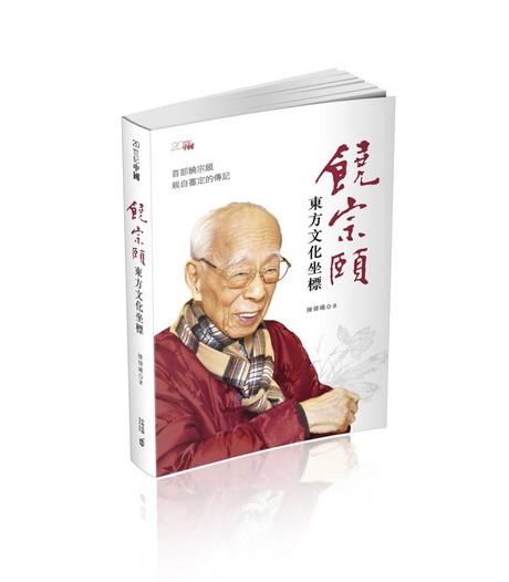 饒宗頤: 東方文化坐標
