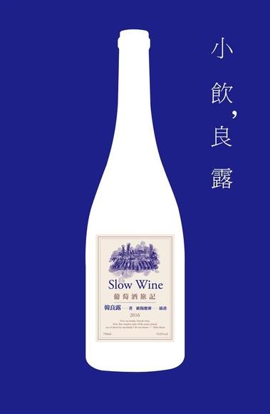 小飲, 良露: 葡萄酒旅記