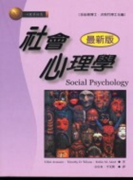 社會心理學(最新版)