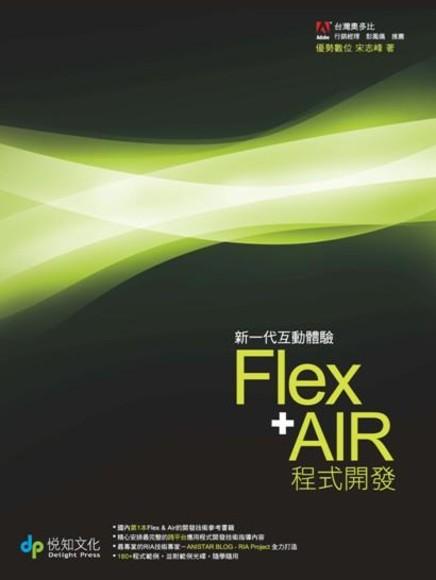 Flex + AIR程式開發