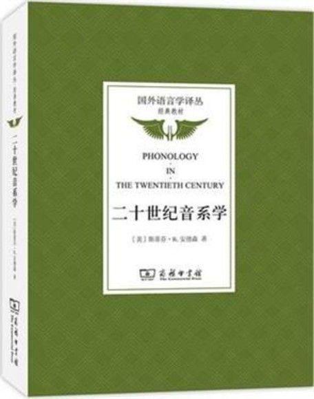 二十世紀音系學