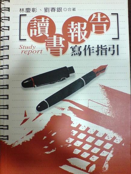 讀書報告寫作指引